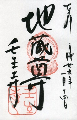 壬生寺・御朱印