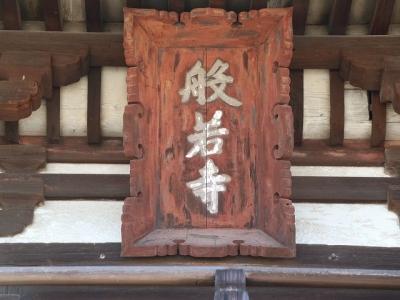 般若寺楼門の扁額