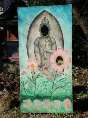 般若寺の顔ハメ看板