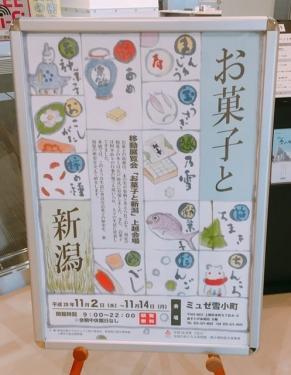 2016-11-10お菓子と新潟