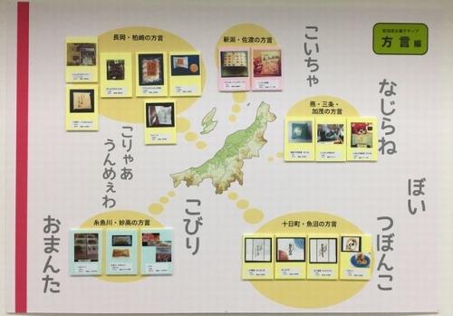2016-11-10方言の菓子