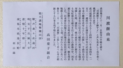 2016-11-30川渡餅由来