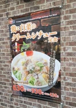 2016-12-12 松屋