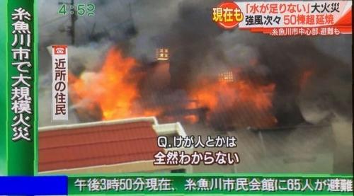 2016-12-22糸魚川大火1