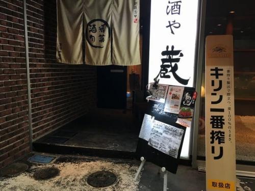 2016-11-17蔵明