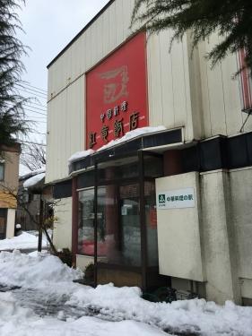 2017-01-19紅竜飯店