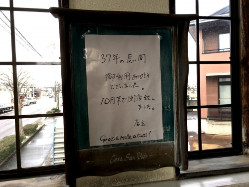 2017-02-07 サンヴィート貼り紙