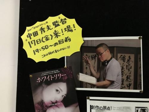 2017-02-12中田監督来る