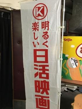 2017-02-12日活のぼり旗