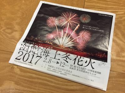 fc2blog_20170212164838c36.jpg