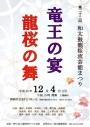 第二十二回和太鼓龍桜流芸能まつり 竜王の宴・龍桜の舞