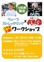 ウェーブストレッチリング*我龍-garyu-ミニライブ&ワークショップin TOKYO