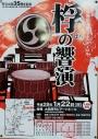 第10回那須地区太鼓フェスティバル 桴の響演