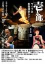 壱太郎LIVE @ 倶楽部ボルドー