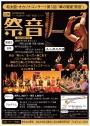 """和太鼓・オカリナコンサート第5回『華の響宴""""祭音""""』(M A T S U R I N E)"""