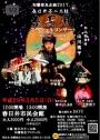 第三回和響普及企画 春日井不二太鼓「春薫風」スペシャルコンサート2017