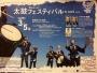 聖籠太鼓響sato-oto太鼓フェスティバルin seiro vol.8