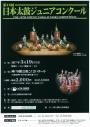 第19回日本太鼓ジュニアコンクール