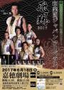 和楽団ジャパンマーベラスコンサート「飛翔」2017