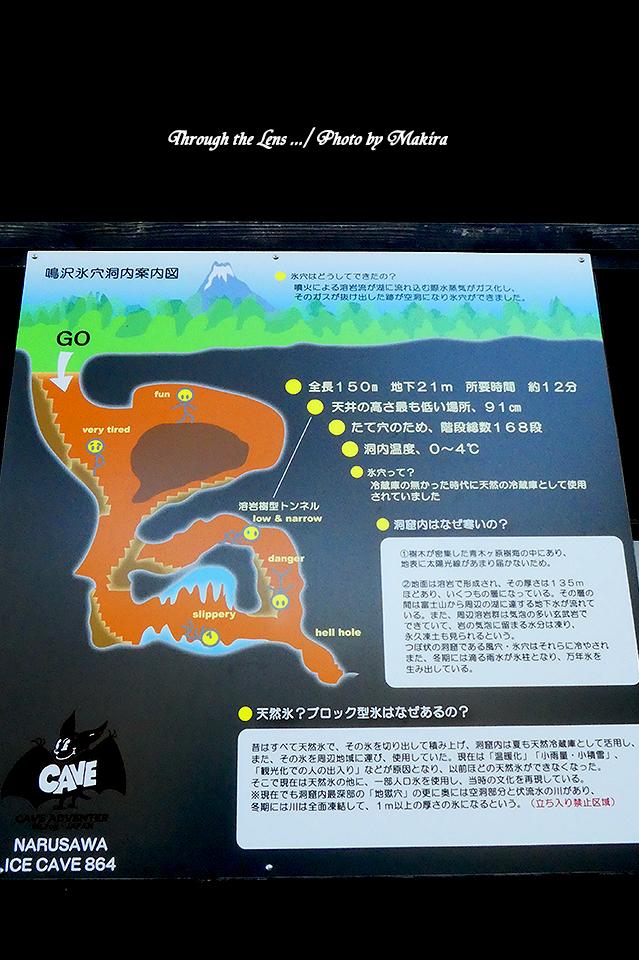 氷穴案内図TZ1