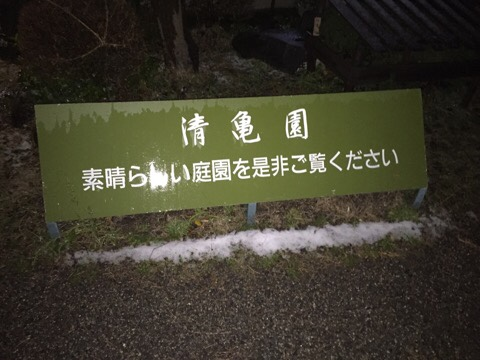 fc2blog_20161206224500598.jpg
