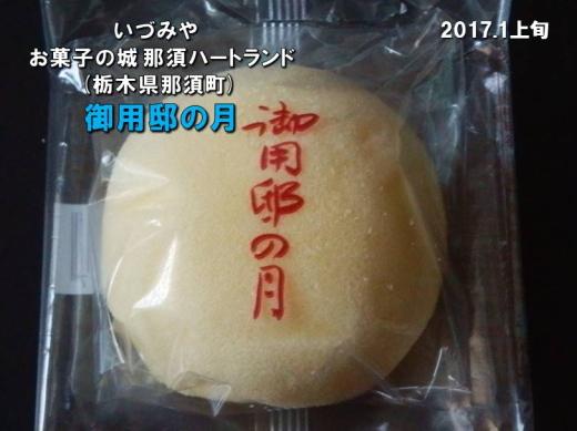 izumiyanasuheartland1701-1.jpg