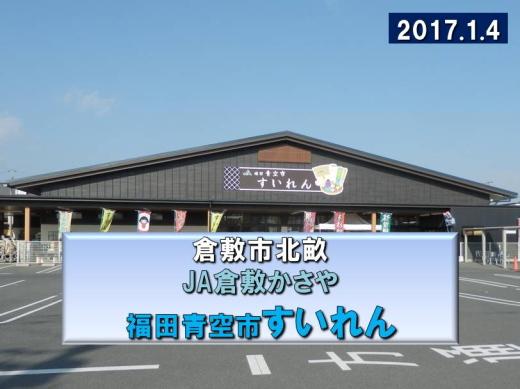 jakurashikikasayasuiren1701-1.jpg