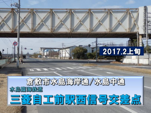 kurashikicitymitsubishijikomaestationwestsignal1702-1.jpg