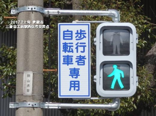 kurashikicitymitsubishijikomaestationwestsignal1702-6.jpg