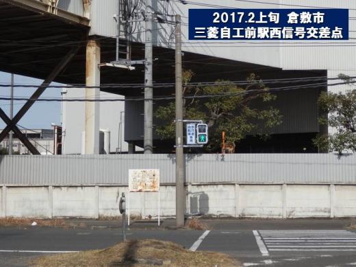 kurashikicitymitsubishijikomaestationwestsignal1702-8.jpg