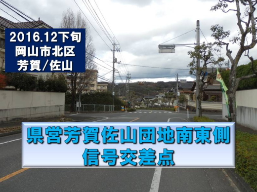 okayamacitykitawardhagasayamaresidentialzonesoutheastsignal1612-1.jpg