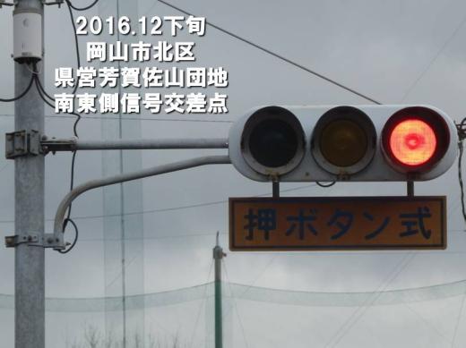 okayamacitykitawardhagasayamaresidentialzonesoutheastsignal1612-10.jpg