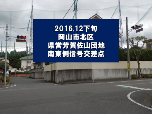 okayamacitykitawardhagasayamaresidentialzonesoutheastsignal1612-12.jpg