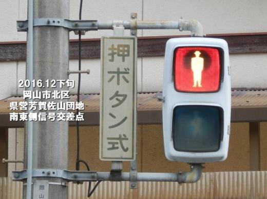 okayamacitykitawardhagasayamaresidentialzonesoutheastsignal1612-13.jpg