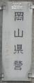 okayamacitykitawardhagasayamaresidentialzonesoutheastsignal1612-15.jpg