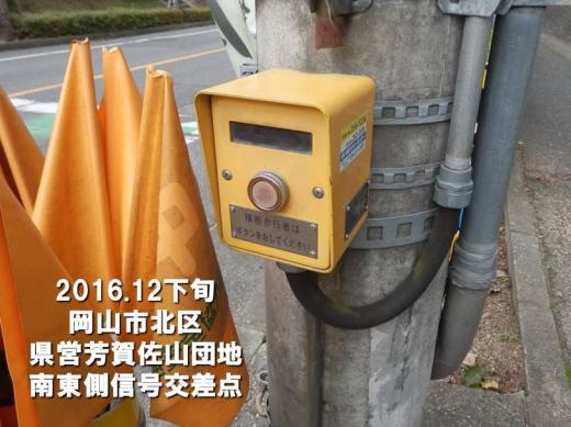 okayamacitykitawardhagasayamaresidentialzonesoutheastsignal1612-16.jpg