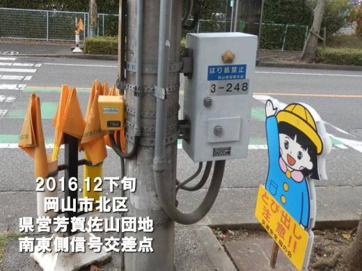 okayamacitykitawardhagasayamaresidentialzonesoutheastsignal1612-18.jpg