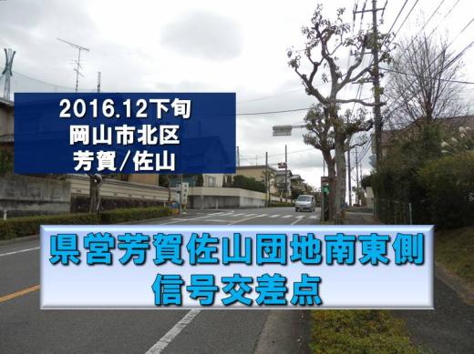 okayamacitykitawardhagasayamaresidentialzonesoutheastsignal1612-2.jpg