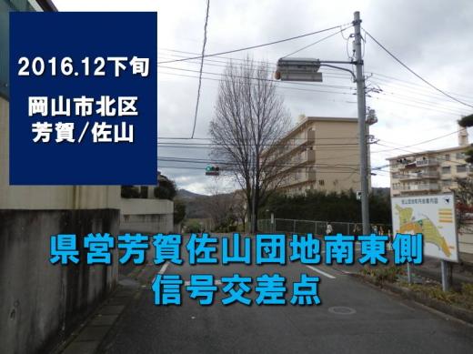okayamacitykitawardhagasayamaresidentialzonesoutheastsignal1612-3.jpg