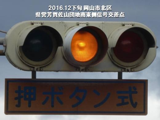 okayamacitykitawardhagasayamaresidentialzonesoutheastsignal1612-4.jpg