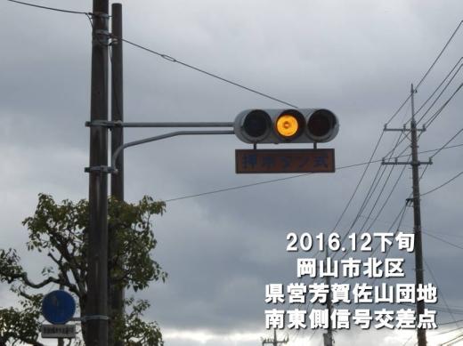 okayamacitykitawardhagasayamaresidentialzonesoutheastsignal1612-9.jpg