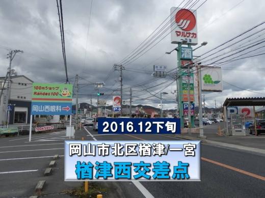 okayamacitykitawardnarazunishisignal1612-1.jpg