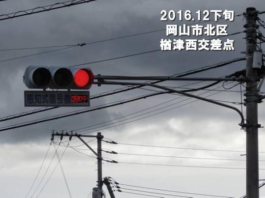 okayamacitykitawardnarazunishisignal1612-10.jpg
