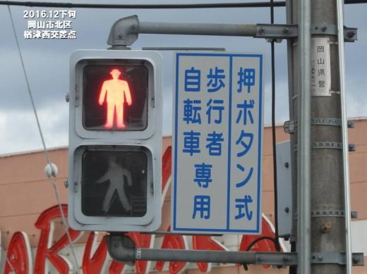 okayamacitykitawardnarazunishisignal1612-11.jpg