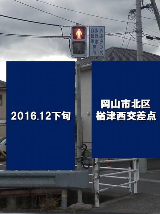 okayamacitykitawardnarazunishisignal1612-12.jpg