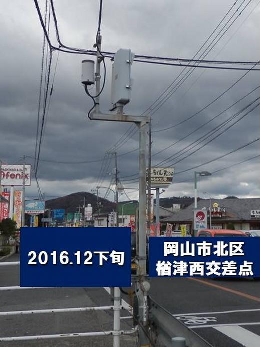 okayamacitykitawardnarazunishisignal1612-14.jpg