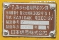 okayamacitykitawardnarazunishisignal1612-16.jpg