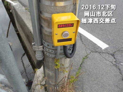 okayamacitykitawardnarazunishisignal1612-17.jpg
