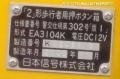 okayamacitykitawardnarazunishisignal1612-18.jpg