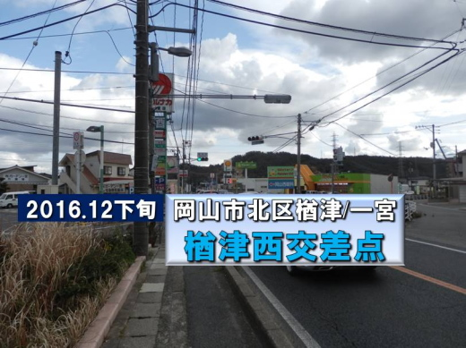 okayamacitykitawardnarazunishisignal1612-2.jpg